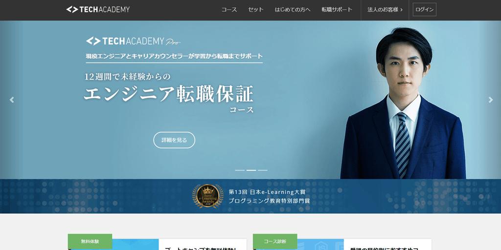 テックアカデミー(TechAcademy)